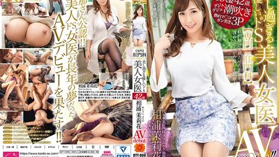 DTT-009 A Beautiful, Kind But Sadistic Female Doctor. [Specialty: Proctology] Marika Aiura Makes Her Porn Debut With Her Husband's Blessing!! The Beautiful, Sadistic Doctor Finally Makes Her Drea