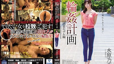 SHKD-828 The Gang Bang Plan Reader Model Edition Noa Mizuhara