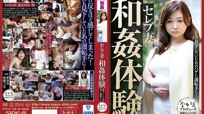 NSPS-650 A Celebrity Wife Consensual Sex Experience She Had Always Looked Down On Her Bald Driver, But...