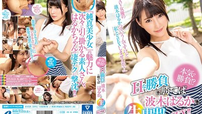 XVSR-299 A Serious Battle!? If You Win This Sexy Challenge You Can Have Creampie Raw Footage Sex With Haruka Namiki!!