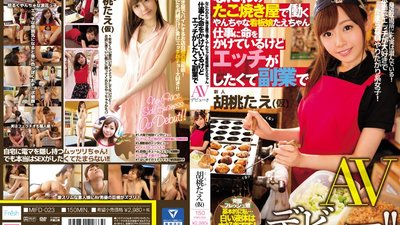 MIFD-023 Meet Tae-chan, A Hot Girl Who Works At A Takoyaki Shop In Osaka She's Devoted To Her Work, But She Wants To Fuck So Bad That She Took A Side Job To Make Her AV Debut!! Tae Kurumi