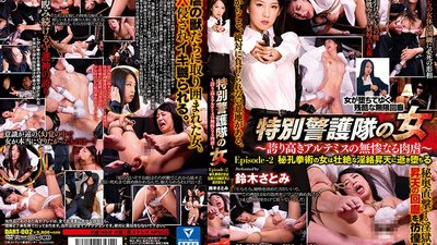 DART-002 The Female Bodyguard ~Proud Artemis's Ruthless Carnal Punishment~ Episode 2: The Woman With The Secret Fist Technique Cums To Save The Day Satomi Suzuki