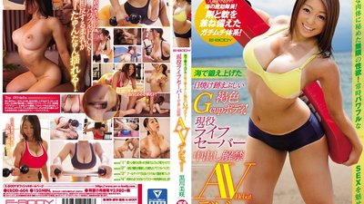 EBOD-604 A Tanned G Cup Titty Body Honed And Shaped At The Beach! A Real Life Lifeguard In Her Creampie AV Debut Misaki Kurokawa