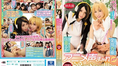 MIAE-130 The World Of Anime Voice Dirty Talk 2