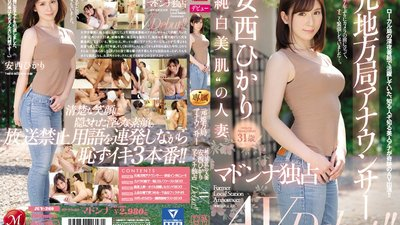 JUY-260 A Local TV Announcer A Married Woman With Pure And Beautiful Skin Hikari Anzai A Madonna Exclusive AV Debut!!
