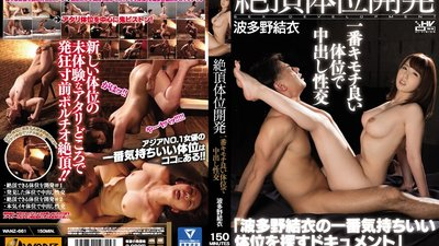 WANZ-661 Ultimate Position Developed Sex and Creampie in Best Feeling Position - Yui Hatano