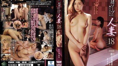 RBD-862 A Married Woman Is Forced To Become A Soapland Sex Slave 18