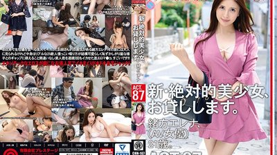 CHN-167 New- Stunning Beauties For Hire. 87. Erena Ogata (Porn Actress), 21 Years Old.