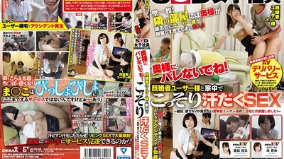 SDMU-687 SOD Female Employees Don't Let Your Wife Find Out! Secret Sweaty Sex With Married Users We Went To The Homes Of Our Married Users Who Usually Don't Get To Watch AVs While At Home!