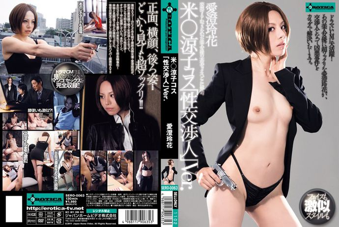[SERO0063] Female Officer Secret Desire To Fuck