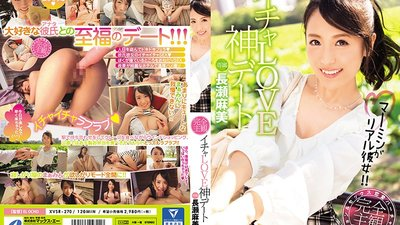 XVSR-270 A Lovey Dovey Divine Date Mami Will Be Your Real Girlfriend!! Mami Nagase