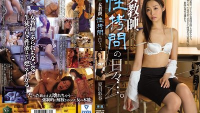 RBD-852 Female Teacher's Days Of Sexual Torture... Iroha Natsume