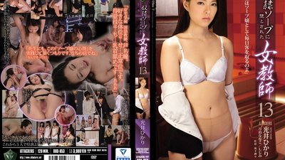 RBD-853 A Female Teacher Disgraced And Sold To A Sex Slave Soapland 13
