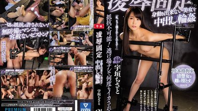 PRED-008 Tortured & Raped in Bondage: Creampie Gang Bang of a Beautiful Girl (Chisato Ugaki)