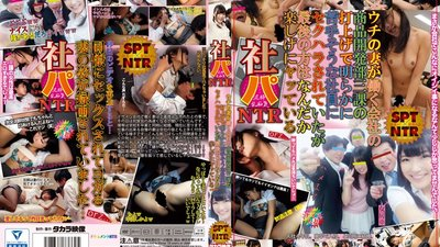 RADD-001 Office Party NTR My Wife Works In Product Development Section No.3 And They Had A Celebration Party, And She Was Undergoing Sexual Harassment By Some Creepy Co-Workers, But In The End She See