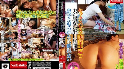 NASS-978 A Housewife Stuck In A Sexless Marriage Can't Say No When Her Son Seduces Her On A Weekday Afternoon When Her Husband Is Out. A Mother And Son's Incestuous Sex