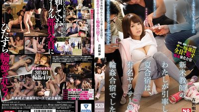 SNIS-974 The Summer Training Camp I Led as a Novice Teacher was Famous as a Camp For Gangbanging Drunk Women Akiho Yoshizawa