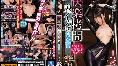 WANZ-829 Pleasure And Pain In Demonic Orgasmic Ecstasy For The Special Investigator Tsubomi