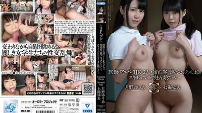 APKH-035 Threesome Heaven These 2 JKs Are Working Part Time At A Hot Springs Inn And Challenge Guests To A Cum Crazy Fuck Fest...