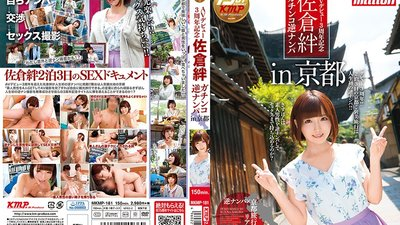 MKMP-181 A 3rd Year Anniversary Of Her AV Debut Kizuna Sakura Serious Reverse Pick Up In Kyoto