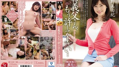 JUY-205 Naughty Father-In-Law Abuses His Son's Bride - Please Stop, Daddy... Miyuki Okano