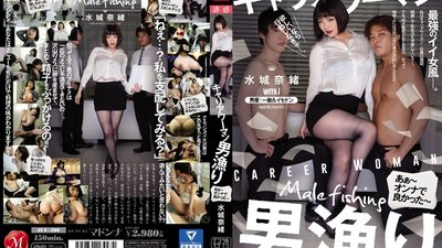 JUY-206 Career Woman Goes Man Hunting - I'm So Glad I'm A Woman~ Nao Mizuki