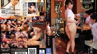 AVOP-445 Put It In My Ass Minori Kawanami