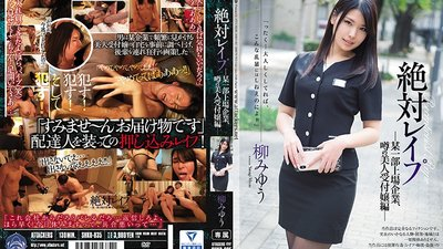 SHKD-835 Absolute Rape The Popular, Gorgeous Receptionist At A Top-Traded Company Edition Miyuu Yanagi