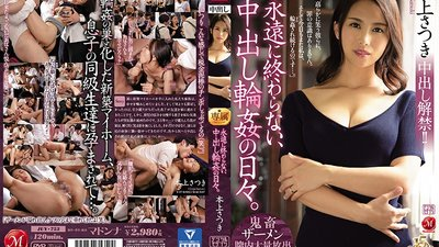JUY-753 Satsuki Honjo All You Can Cream!! Neverending Days As A Gangang Slave.