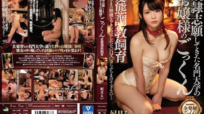 IPZ-980 A Young Lady From A Prestigious University Is Volunteering For Sex Slave Cum Swallowing Perversion Training I Want Your Cum In My Naughty Mouthpussy Rui Hizuki