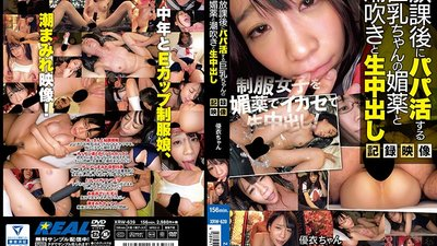XRW-639 Aphrodisiac, Squirting And Creampie Record Of A Busty Girl Who Looks For A Sugar Daddy After School. Yui.