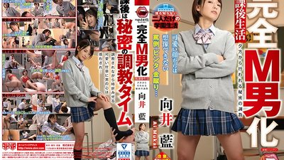 MANE-033 A Totally Maso Man After School Sex Life A Secret Breaking In Session In The Evening