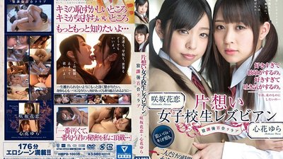 HMPD-010035 Lovely girls school girl lesbians After school Yuri club