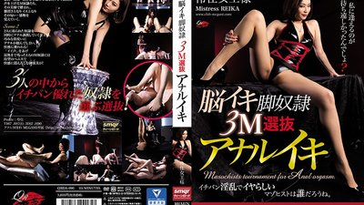 QRDA-090 Cerebral Orgasms. Slaves To Her Feet. Choosing Between 3 Masochists. Anal Orgasms. Reika