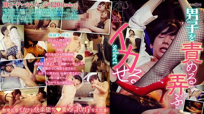 GRCH-295 GIRLS' CH They Like To Tweak, Toy, And Ejaculate Boys Select