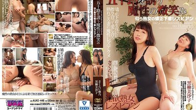 AUKG-448 A Bewitching Smile That Attracts Fifty-Somethings The Smell Of A Mature Woman In Reinforced Underwear The Lesbian Series