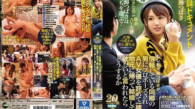 IPX-266 Experiment Documentary. What Would Tsubasa Amami Do If A Guy From Her Hometown She Trusts Proposes To Her And Asks Her To Quit Being A Porn Actress And Come Back Home To Marry Him? We Follow T