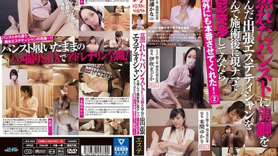 JFE-003 I Called A Mobile Masseuse With Beautiful Legs Clad In Moist Pantyhose And Offered Her Cash For Sex After The Massage- She Surprisingly Said Yes! 2
