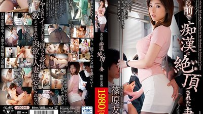 VEC-345 This Horny Housewife Was Forced To Cum By A Molester While Her Husband Watched Yuka Shinohara
