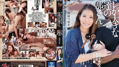 "DASD-510 ""Married Woman Cuckolds With A Black Man"" Her Friend's Husband Has A Big Dick. She Sees His Dangerous Erection For The First Time. Tsubasa Haneda"