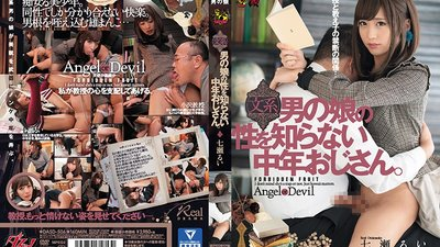 DASD-506 A Middle-Aged Old Man Who Didn't Understand The Sexuality Of A Literary She-Male Rui Nanase