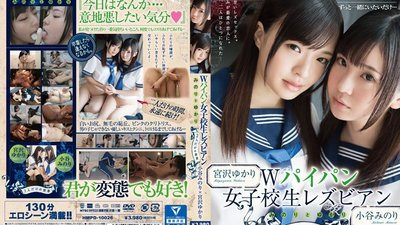 HMPD-010026 W Shaved pussy school girls lesbian Minori and Yukari only two people world