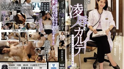 ATID-343 Dr. Akiko Hasegawa Submits To A Younger Doctor's Uncontrollable Urges