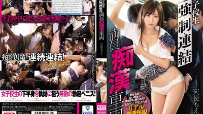 SNIS-887 A Schoolgirl In A Packed Molester Train Moe Amatsu