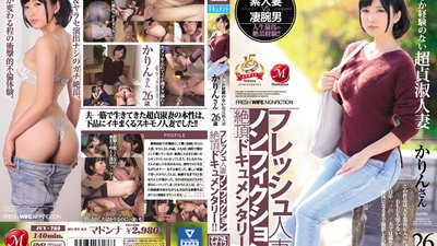JUY-789 Fresh Married Woman. Orgasmic, Non-Fiction Documentary!! A Modest Married Woman Who Has Only Ever Slept With Her Husband. 26 Years Old, Karin.