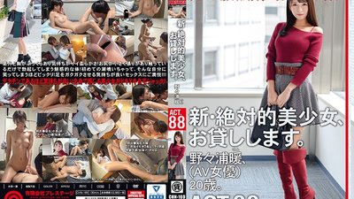 CHN-169 Renting New Beautiful Women 88 Non Nonoura (Adult Video Actress) 20 Years Old