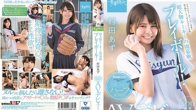 SDAB-082 A Promising Rookie's Opening Day- Play Ball! Azu Murata. Exclusive SOD Porn Debut