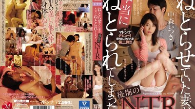 JUY-103 My wife who had been let me go is seriously taken. I'm sorry NTR Nakamori Itsuki