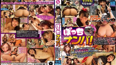 "NANP-005 Picking Up Loners! Halloween Night, 2018 In Shibuya- On The Night That Made The News, Yui Hatano Was Still Picking Up Girls! She Picks Up ""Halloween Loners"" Who Are Alone On Such A"