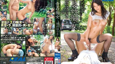REAL-562 Outdoor-Fucking Slut Yuki Hodaka